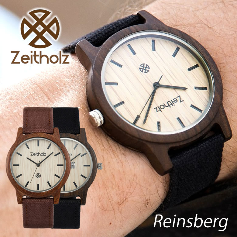 日本初上陸!ドイツの洗練された木製腕時計ブランド Zeitholz Reinsberg ゼイソルズ ラインスベルク 木製 ドイツ製 ブランド おしゃれ お洒落 メンズ レディース 天然木 1年保証 生活防水 腕時計 レトロ ヨーロッパ 送料無料
