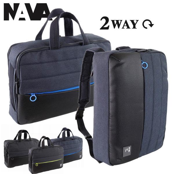 ブリーフケースがバックパックにもなる2WAY!【NAVA DESIGN (ナヴァ デザイン) Passenger Briefcase/Backpack】ラップトップ/タブレット専用パッド入りポケット/ビジネス/学生/自転車/送料無料/