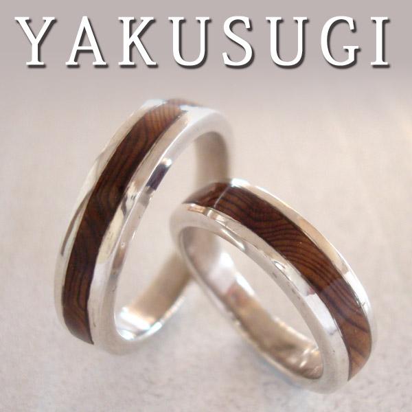 世界遺産の貴重な屋久杉を使ったブライダルリング【屋久杉ブライダルリングペア(2個セット)添「シルバー(銀)タイプ」 】屋久杉のコブ材の木目、模様の美しい部分を厳選!丁寧に手作業で制作されています。マリッジリング/結婚指輪/送料無料/