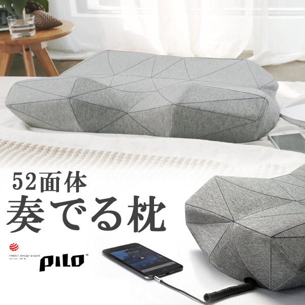 52面体エルゴノミクスデザイン【快眠枕 PILO 奏でる枕】スピーカーを内蔵しているので音楽をお楽しみいただけます!カバーははずせますので、洗濯が可能!快眠/睡眠障害/不眠症/送料無料/
