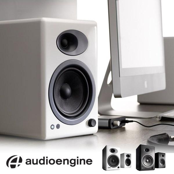 価格帯を超えた圧倒的な高音質を実現!【Audioengine A5+ パワードスピーカー(ペア)】コストパフォーマンス抜群のハイエンドモデル!アナログパワーアンプ内蔵/スマートフォン/タブレット/全てのミュージックプレーヤー/送料無料