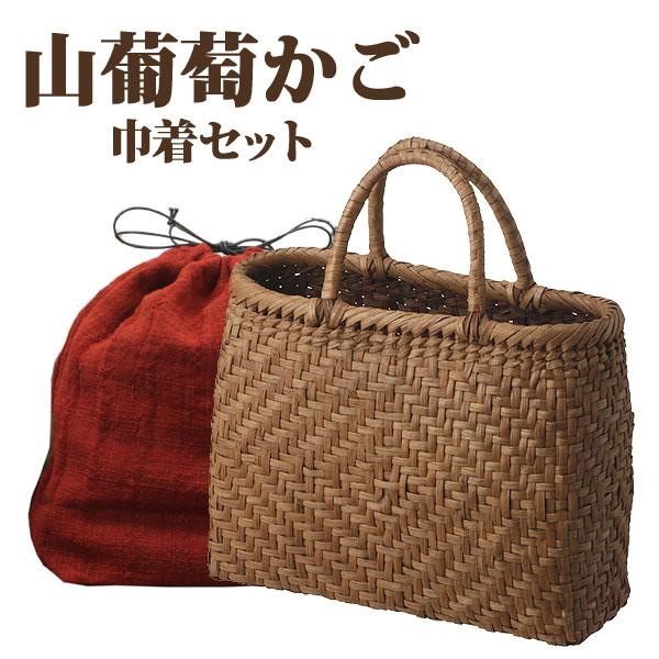 山葡萄かごバッグ 桝網代編 (W31xD11xH24cm)【tsunagu-018】手紡ぎ、草木染の手織り布を使用した巾着セット(やまぶどう、山ぶどう) 特典:コースター2枚付き/籠バッグ/送料無料