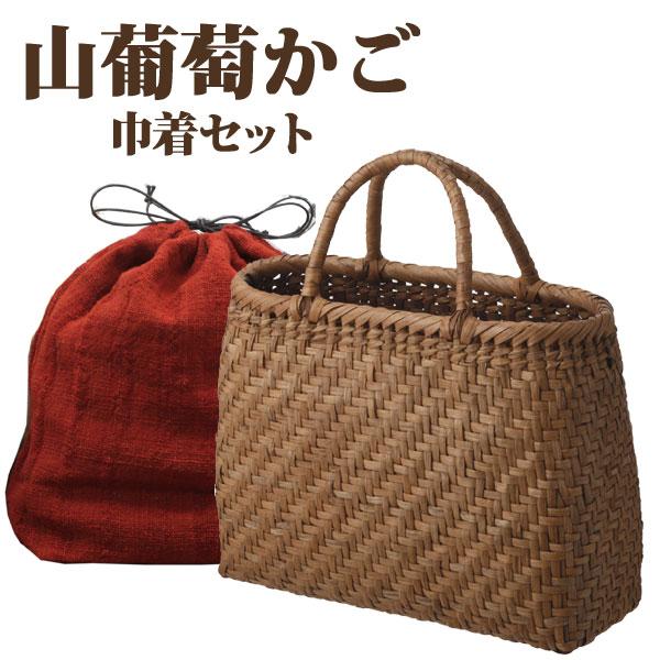 山葡萄かごバッグ(W34xD13xH27cm)【tsunagu-030】手紡ぎ、草木染の手織り布を使用した巾着セット(やまぶどう、山ぶどう) 特典:コースター2枚付き/籠バッグ/送料無料