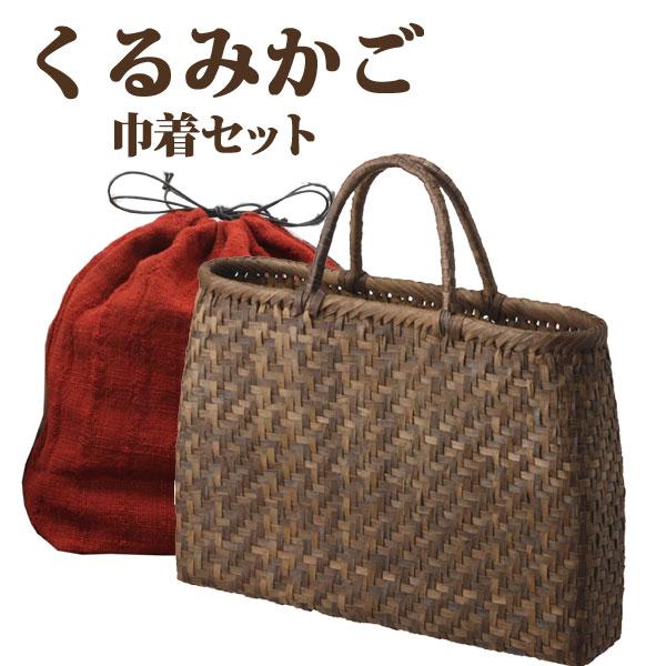 くるみかごバッグ (W42xD9xH30cm)【tsunagu-047】手紡ぎ、草木染の手織り布を使用した巾着セット 特典:コースター2枚付き/籠バッグ/送料無料