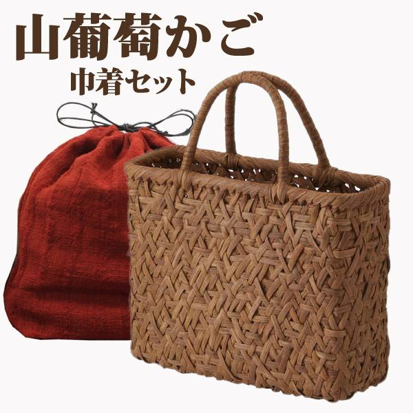軽くて丈夫なやまぶどう手編み籠バックと巾着セット【山葡萄かごバック(W29×D10×H24) tsunagu-058】手紡ぎ、草木染の手織り布を使用した巾着セット(やまぶどう、山ぶどう) 特典:コースター2枚付き/カゴバッグ/送料無料