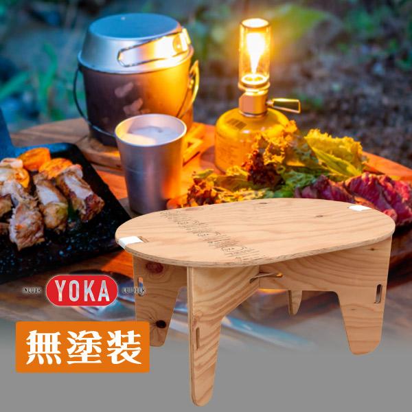 オーバル型のかわいいテーブル!【YOKA OVAL TABLE 無塗装 組み立て式 日本製】木目が美しくワイルドな国産木材を使用!アウトドアテーブル/キャンプ用品/ソロキャンプ/送料無料/