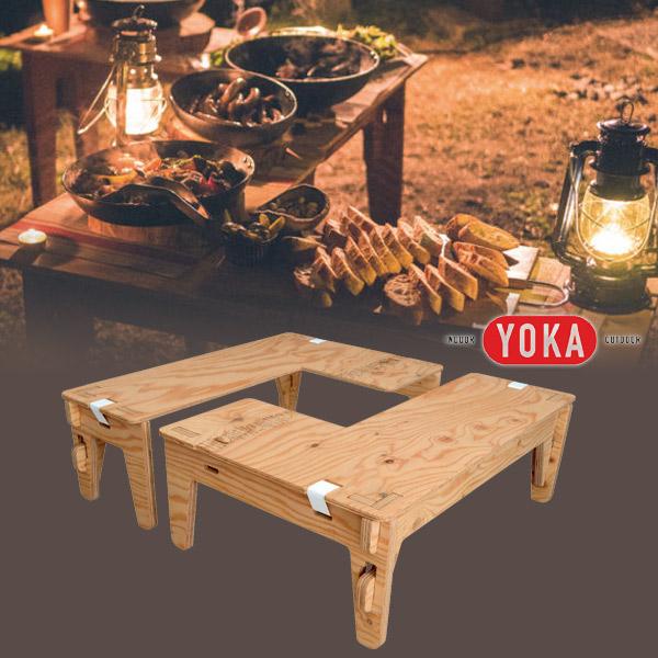 L字型のテーブル2台のセット!【YOKA L-TABLE 組み立て式 日本製】2台の組み合わせでいろいろな形が作れます!アウトドアテーブル/キャンプ/木製家具/送料無料/想いを繋ぐ百貨店【TSUNAGU】
