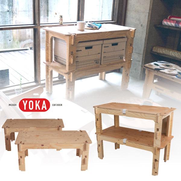 スタッキングができ、棚を増やせるシェルフ!【YOKA STACKING SHELF (スタッキングシェルフ) 2段セット 組み立て式 日本製】テーブルとして使ってもOK!/棚/木製家具/送料無料/