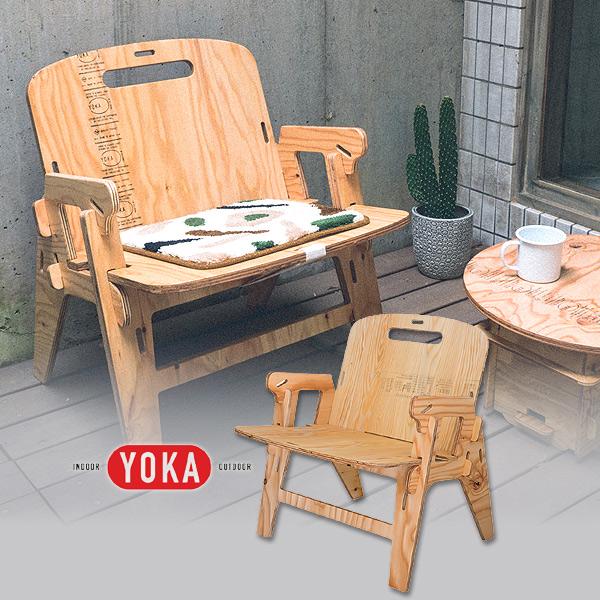 デザインと座り心地に徹底的にこだわった椅子【YOKA CHAIR 組み立て式 日本製】インドアでもアウトドアでも使える、組み立て式の椅子です!キャンプ/木製家具/送料無料/