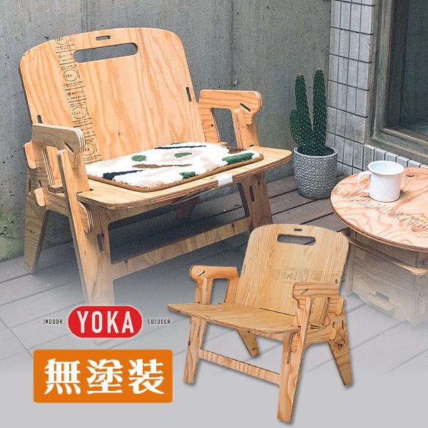 デザインと座り心地に徹底的にこだわった椅子【YOKA CHAIR 無塗装キット 組み立て式 日本製】インドアでもアウトドアでも使える、組み立て式の椅子です!キャンプ/木製家具/送料無料/