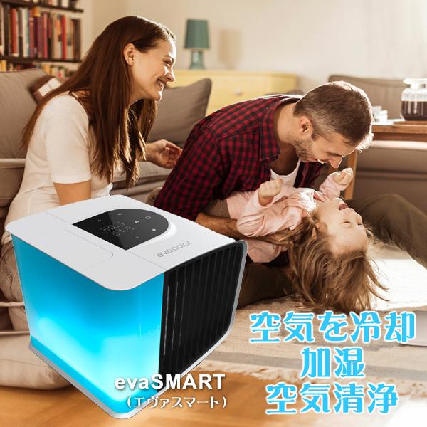 省エネで、冷却・加湿・空気清浄を行えるパーソナルクーラー! 【evaSMART(エヴァスマート)】水分を含んだ自然な風!環境と家計にやさしい!専用アプリと連動!USBケーブル! 送料無料