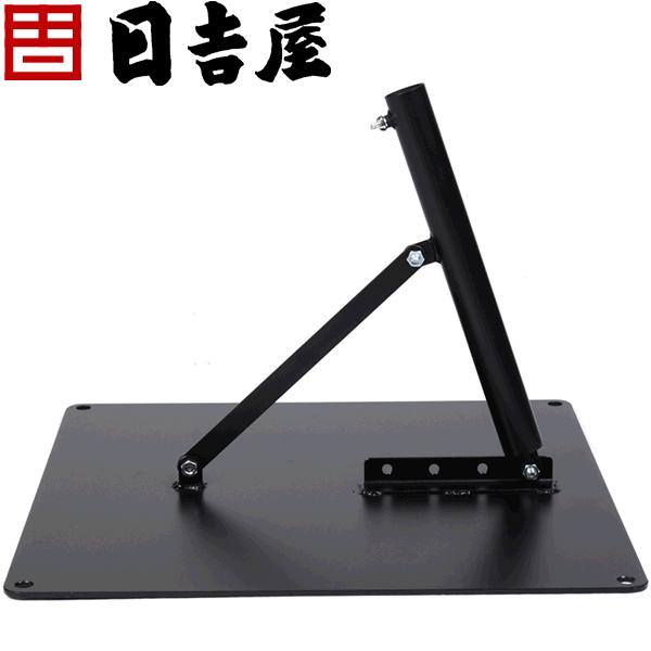 日吉屋・京和傘 野点用品 鉄製傘立台(可動式) /送料無料