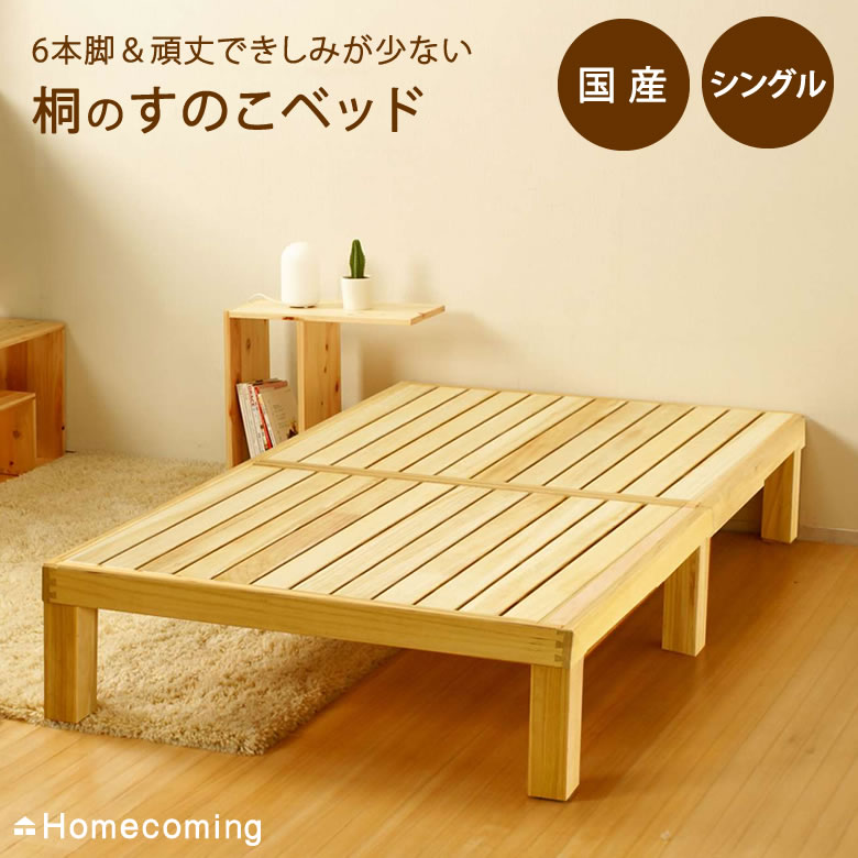 6本脚できしみ音を軽減。高級桐材すのこベッド シングル 高さ30cm 広島 職人 手作り 頑丈 丈夫 高級 国産 通気性 安全な塗料・接着剤 組み立て簡単 伝統技法 安定感 カビ防止 木の香り 木材 木製 軽い Homecoming ホームカミング 送料無料
