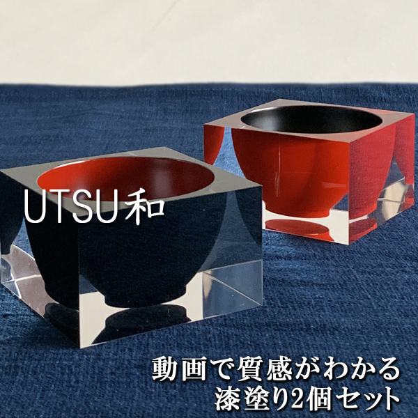 UTSU和 ペア高級酒器 ZEROMISSION【送料無料】アクリル×漆 2個セットぐい呑み プレゼント 贈答 ギフト 日本酒