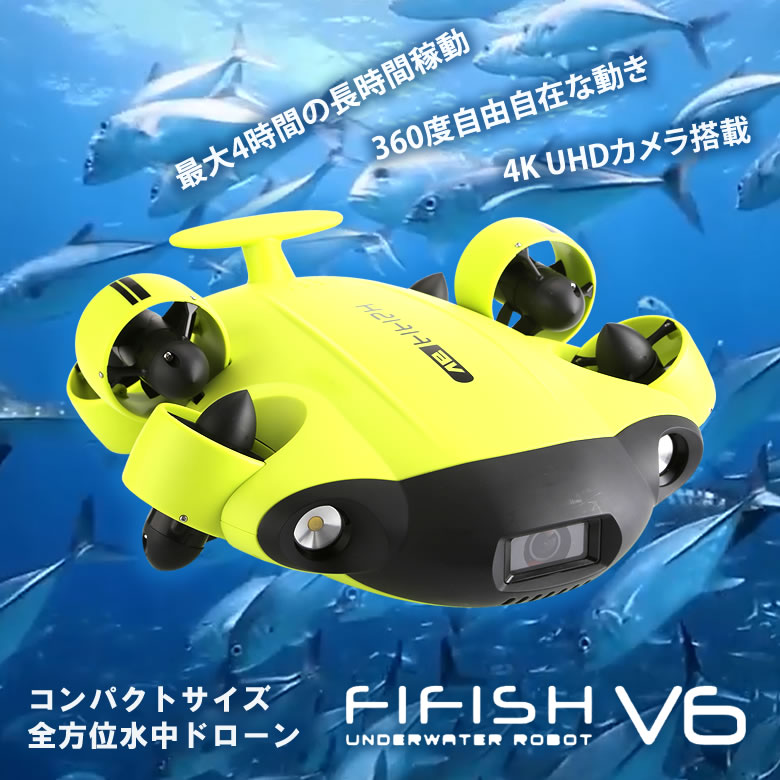 4K UHDカメラ搭載 水中ドローン FIFISH V6 ファイフィッシュ 360度自由自在な動き 全方位水中ドローン 最大4時間の長時間稼働可能 カメラ付き スマホ 初心者 小型 水中撮影 海 川 湖 簡単 ホバリング 高解像度 コンパクトVRゴーグル 送料無料