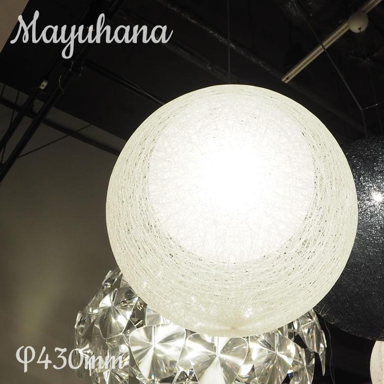 MAYUHANA マユハナ 321P2910W PENDANT LAMP 二重 φ430mm yamagiwa ヤマギワ 白 インテリア クリアボールランプ 北欧風 ランプシェード 送料無料 グラスファイバー 照明器具 ペンダントランプ デザイナー お洒落 リビング キッチン 寝室