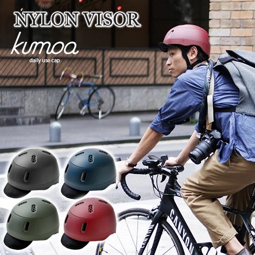 クモア ナイロンバイザー kumoa 自転車用ヘルメット プロテクションキャップ デイリーユースキャップ ハードシェル おしゃれ 大人 普段づかい 日常生活 通勤 通学 日本製