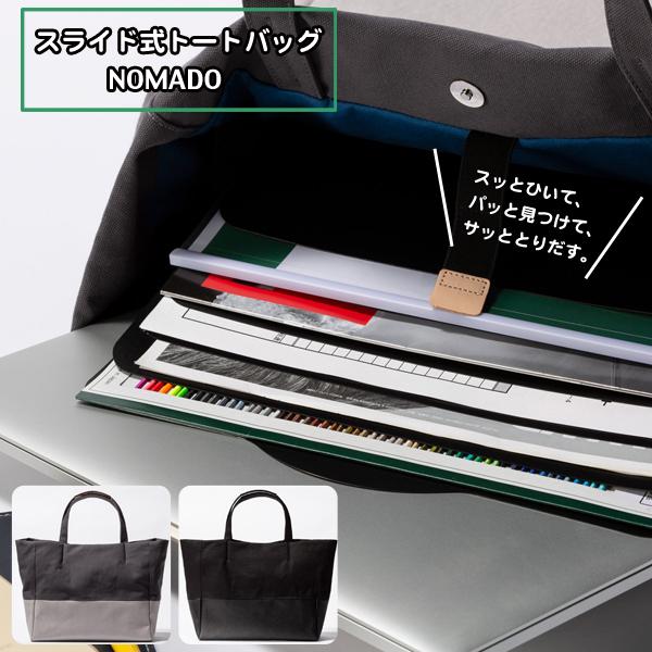 【スライド式トートバッグ】stairs design products NOMADO Tote bag ノマド ステアーズデザインプロダクツ レディース メンズ ユニセックス 鞄 かばん 財布
