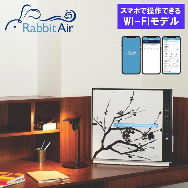 スマホで操作できるWi-Fiモデル フィルターを組み合わせ、自分のニーズに合った空気清浄機をデザインできる空気清浄機 壁掛け 花粉 pm2.5 ペット タバコ 対応面積45畳 【スマホで操作できるWi-Fiモデル】 壁掛けできる 空気清浄機 【アーティスト・シリーズ】選べるパネル Rabbit Air MinusA2 hepaフィルター 花粉 グスタフ・クリムト、葛飾北斎、ナナミ・コーデュロイ