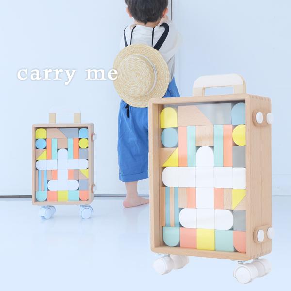【carryme キャリーミー carry me 】スーツケース子ども 知育玩具 おもちゃ つみき パズル dou ドウ!お洒落ママにも嬉しい木製玩具♪バランス感覚を鍛え五感を育てる!送料無料