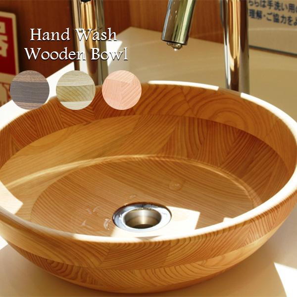 木目が美しい手洗器 【木製 洗面ボウル 小田原寄木細工 無垢材 ラ・ルース タイプC】・ひのき ・ウォールナット ・ホワイトアッシュ 木材を選べます。洗面所 送料無料