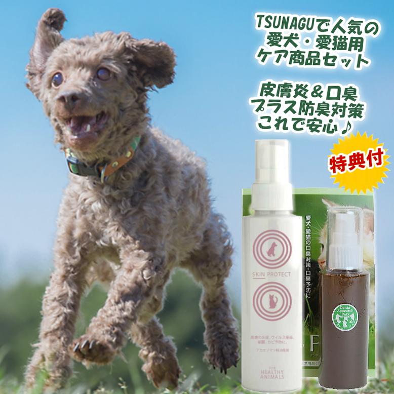 TSUNAGUで大人気 愛犬・愛猫のケア商品セット 皮膚炎の予防・改善 スキンプロテクトスプレー120ml&口臭予防対策 歯磨きジェルデンタアプローチペティ86g【排泄物処理に防臭袋 特典付き♪】