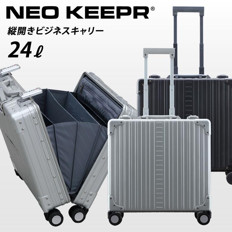 縦開きができるスーツケース NEO KEEPR ネオキーパー A24VF ビジネス 24L 大容量 スーツケース トランクキャリー キャリーケース キャリーバッグ キャリーバック アコーディオン ビジネスキャリー 送料無料