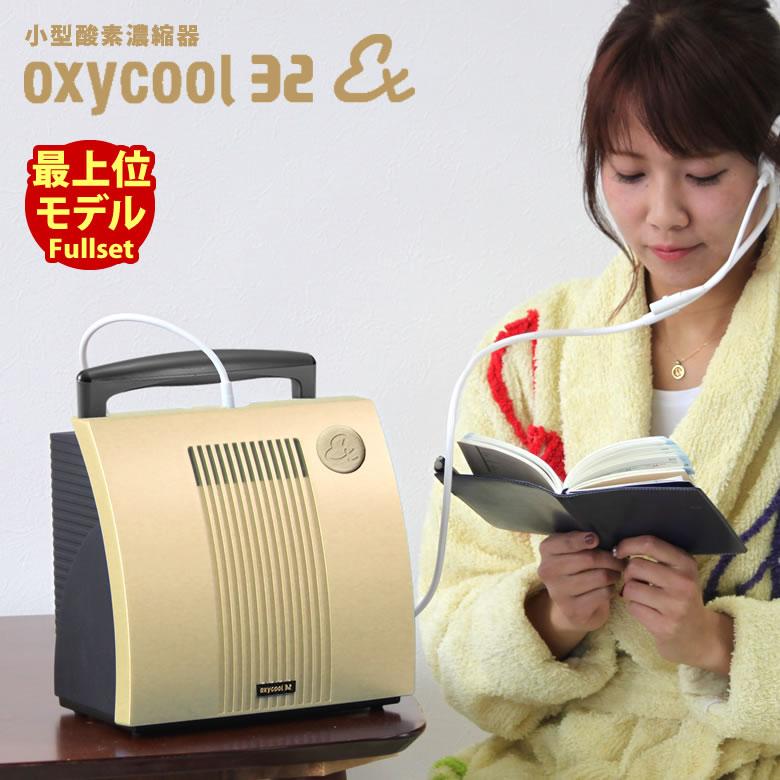 オキシクール32 EX フルセット(小型酸素濃縮機) 日本製 酸素吸入器 マイナスイオン アロマ 酸素補給 最上位モデル かんたん操作 健康 酸素濃縮器 リラックス カニューラ 高濃度酸素 酸素発生器 省エネ(44W)簡単操作 メーカー保証付き 送料無料