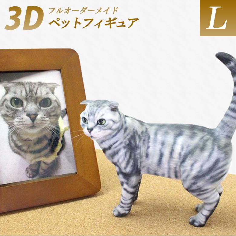オーダーメイド フィギュア作成 Lサイズ ご納得できるまで無料で修正対応 ペット ペットフィギュア 3D造形 3Dプリンター 人形 犬 猫 鳥 ハムスター うさぎ どんな生き物でも可能 かわいい クオリティ リアル フィギィア 人情 置物 インテリア 送料無料