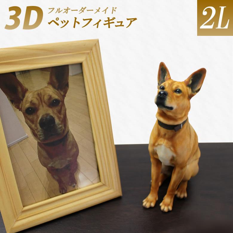 オーダーメイド フィギュア作成 2Lサイズ ご納得できるまで無料で修正対応 ペット ペットフィギュア 3D造形 3Dプリンター 人形 犬 猫 鳥 ハムスター うさぎ どんな生き物でも可能 かわいい クオリティ リアル フィギィア 人情 置物 インテリア 送料無料