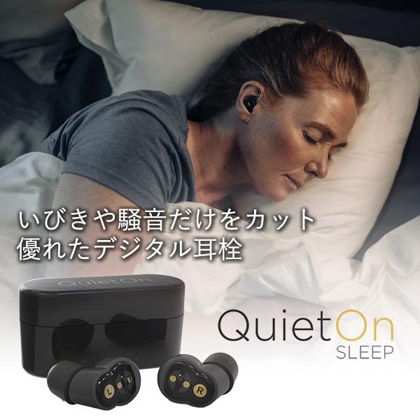 いびきや騒音だけをカットする優れたデジタル耳栓【QuietOn Sleep】出張・旅行・仕事中にもおすすめ!超軽量を実現し、低周波騒音、特にいびき音を低減するのに最適!コードもなく左右独立型のインイヤ式 安眠 防音 騒音 送料無料