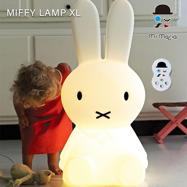 ミッフィー ランプ【MIFFY ORIGINAL LAMP オリジナルランプ Mr.maria ミスターマリア 80cm】 特大サイズ リモコン LED ミッフィーライト ミッフィーランプ お部屋のインテリアにも最適♪送料無料