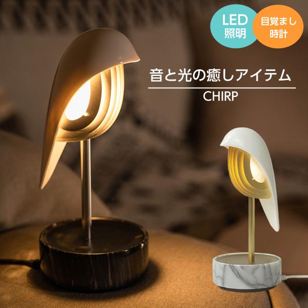 穏やかな光と心地良い自然界のヒーリングサウンドは ●日本正規品● 日頃の疲れやストレスの解消を促し あなたの大切な毎日に快適な目覚めと睡眠をサポートします 間接照明や読書の灯りとしても最適 CHIRP 低廉 チャープ LED照明 LEDライト 目覚まし時計 鳥 バード アラームクロック 送料無料 インテリア照明 おしゃれ 北欧 アプリ操作 大理石 アンティーク調 ヒーリングサウンド デジタル時計 機能美 アプリ連動 タッチ操作