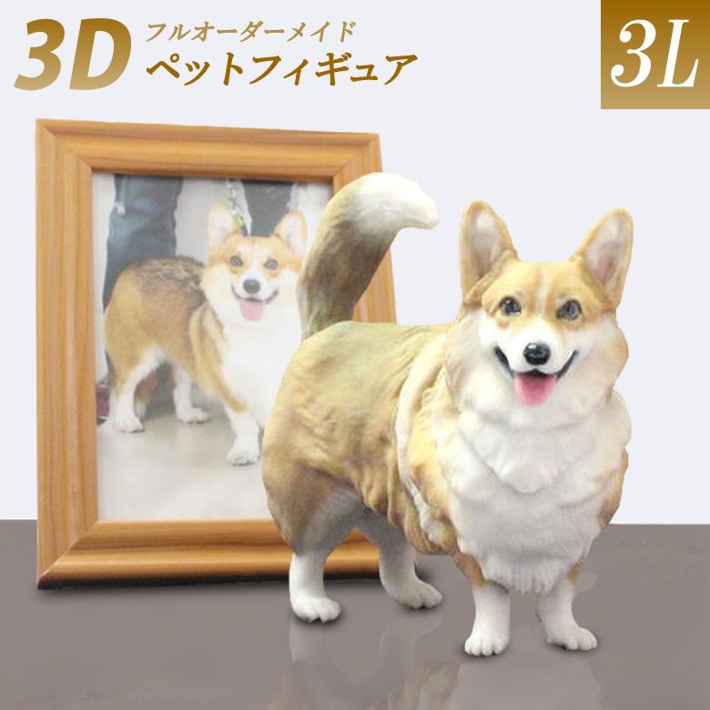 オーダーメイド フィギュア作成 3Lサイズ ご納得できるまで無料で修正対応 ペット ペットフィギュア 3D造形 3Dプリンター 人形 犬 猫 鳥 ハムスター うさぎ どんな生き物でも可能 かわいい クオリティ リアル フィギィア 人情 置物 インテリア 送料無料