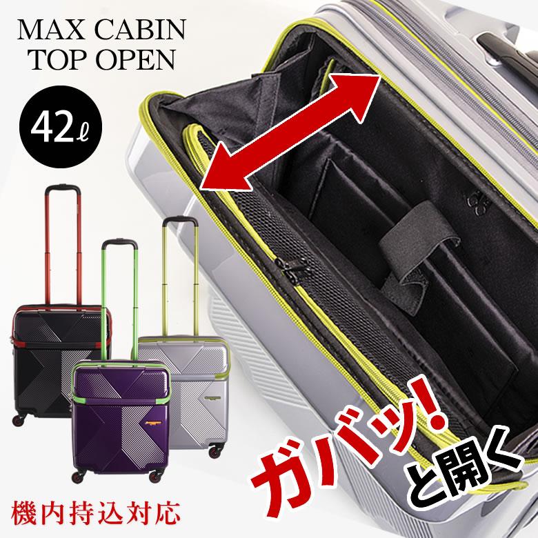 トップオープン機能搭載 HIDEO WAKAMATSU マックスキャビン トップオープン 機内持ち込み適合サイズ 拡張ファスナー スーツケース トランクキャリー キャリーケース キャリーバッグ キャリーバック 通勤 通学 大容量 旅行 海外 国内 送料無料