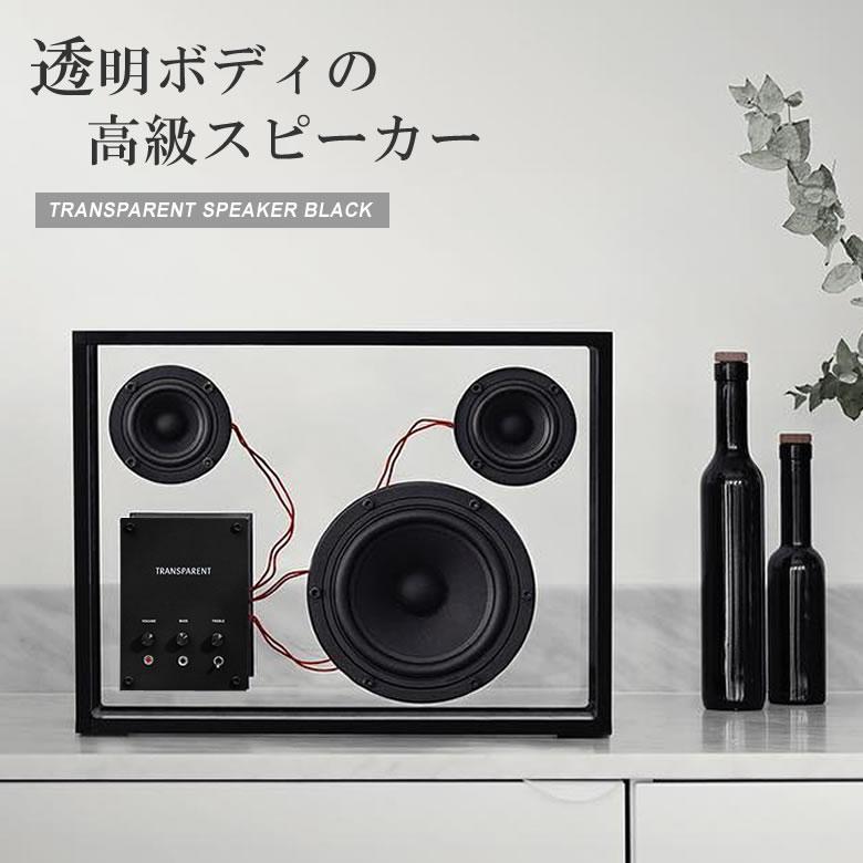 Transparent Speaker トランスペアレントスピーカー サスティナブル オーディオ スウェーデン発 TRANSPARENT SOUND トランスペアレントサウンド 高級音響 高音質 高品質 デザイン性 重厚感 透明 シンプル インテリア 送料無料