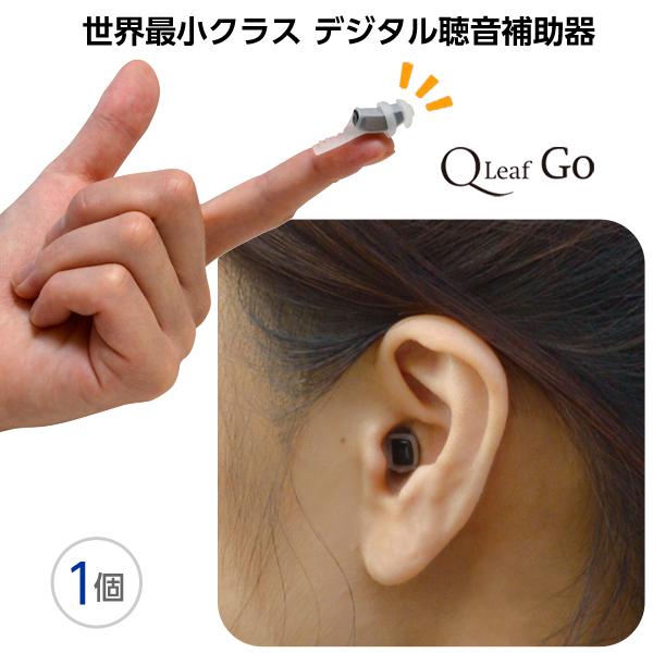 EXSILENT 次世代の聴音補助器 QリーフGo 世界最小クラス ダブルノイズ キャンセリング機能ハウリング音、ピーピー音、突発音を抑制 快適 補聴器をお考えの方へ エクサイレント ノイズキャンセル