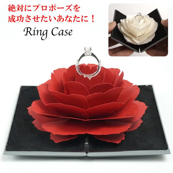 リングケース プロポーズ Ringcase Grace グレース 結婚指輪 ケース サプライズ ロマンティック バラ 薔薇 ローズ 指輪ケース ジュエリーケース アクセサリーケース パートナー 結婚 入籍 記念 祝い
