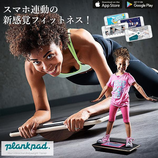 日本初上陸 Plankpad PRO 無料でダウンロードできるスマートフォンアプリを利用し フィットネスをしながらゲームプレイが可能 家族 友人と楽しみながら体幹を鍛えることができます プランクパッド プロ ゲームアプリ アウトレット 連動型 フィットネス トレーニング ワークアウト 筋トレ グッズ 巣ごもり 自重トレーニング 送料無料 HOME STAY 年間定番 ゲーム マット 腰痛 ヨガマット パット おうち時間 器具 エクササイズ 楽しい 平衡感覚 パッド