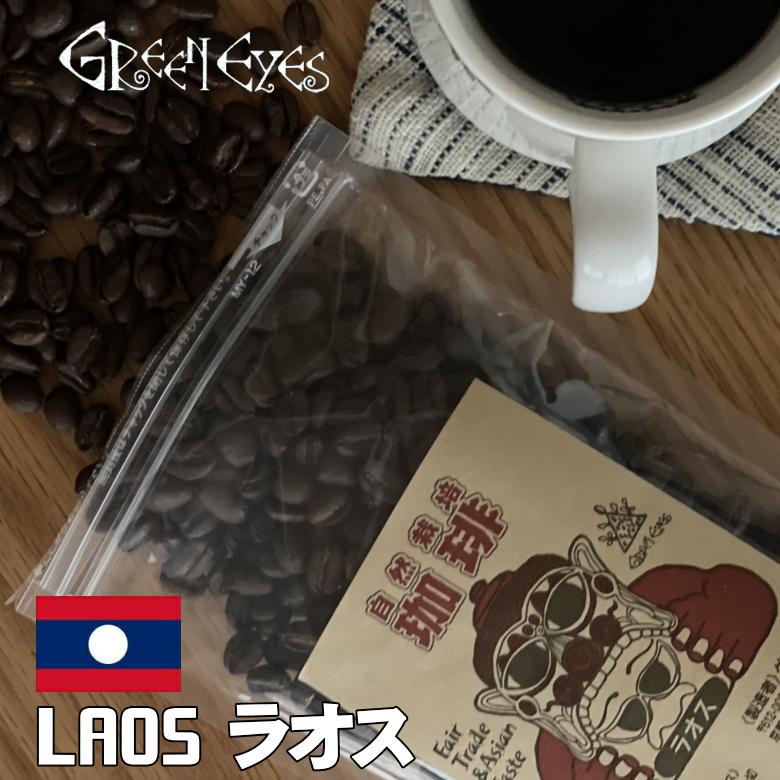 〔100g×2袋〕希少価値の高い品種アラビカ 売り出し ティピカ100%のコーヒー豆 ラオス 100g×2袋 豆のまま 珈琲 100%コーヒー豆 アラビカ ティピカ種 捧呈 農薬や化学肥料を一切使わない生豆100%