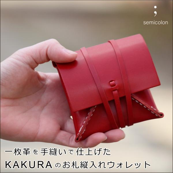 【KAKURA(カクラ)レッド/白糸】の小さいお財布 一枚革を手縫いで仕上げたKAKURAのお札縦入れウォレット 【無料ギフトラッピング対象商品】 /送料無料 張る財布