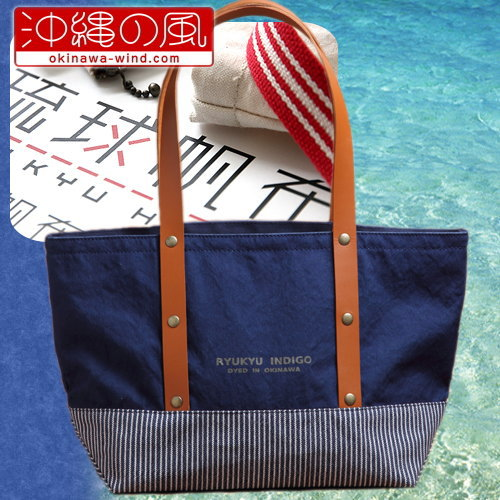 琉球帆布 琉球藍染ツートンバッグ 「沖縄の風」【レザーキーリングをプレゼント中♪】「通販のオファー」「送料無料」