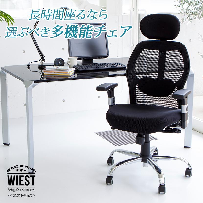 【法人様限定】オフィスチェア ビエストチェア 肘付き 高機能 シンクロロッキング ハイバック ヘッドレスト モールドウレタン メッシュ 肘掛 事務椅子 デスクチェア パソコンチェア メッシュチェア ロッキングチェア 椅子 疲れにくい ゆったり CHAIR