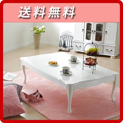 折れ脚式猫脚テーブル Lisana〔リサナ〕 120×75cm ちゃぶ台 リビングテーブル 食卓 センターテーブル クラシック おしゃれ お洒落 レディース 女性向け ホワイト 白家具