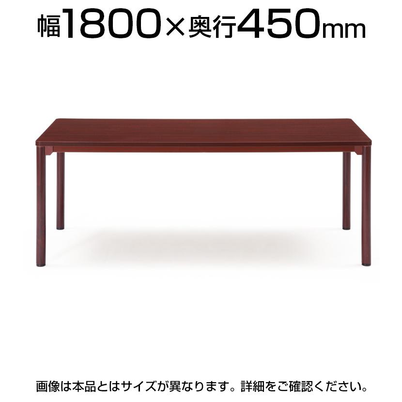 センターテーブル 応接テーブル 幅1800×奥行600mm