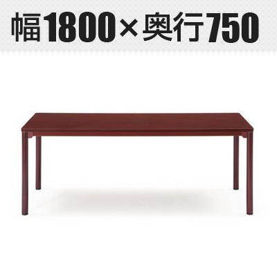 応接ミーティングテーブル センターテーブル 幅1800×奥行750×高さ700mm