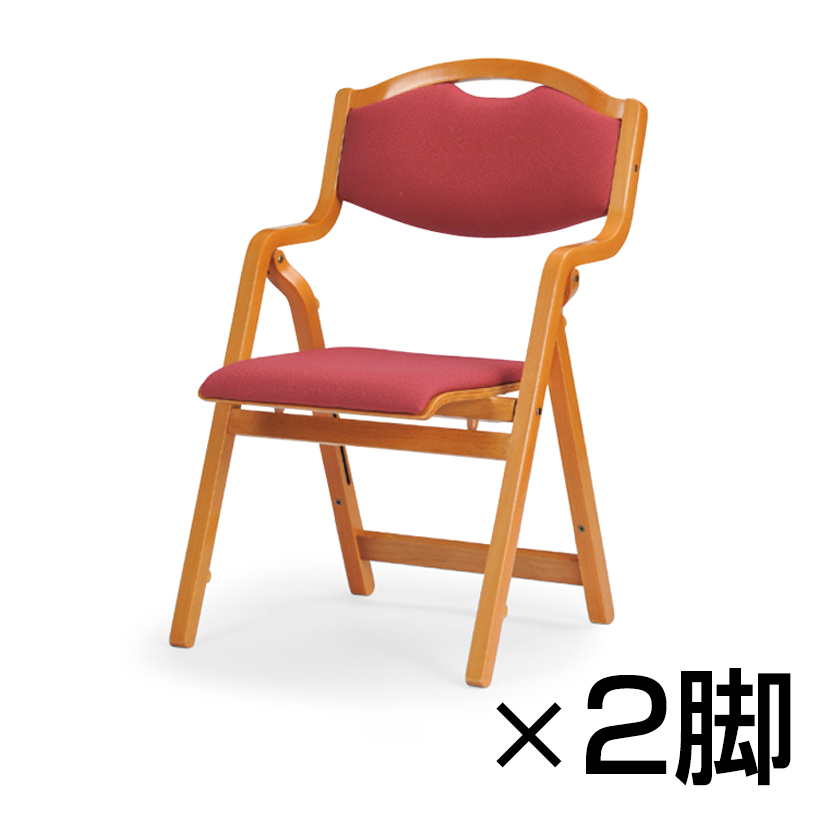 MW-300シリーズ ミーティングチェア 丸背タイプ 折りたたみ 持ち手付 スタッキングタイプ 布張り 2脚入 木製 談話室 娯楽室 介護 医療 施設 椅子