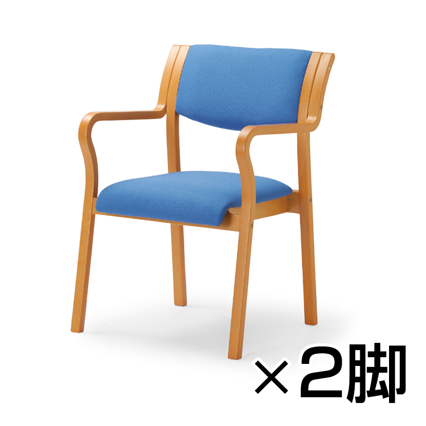 MW-310シリーズ ミーティングチェア 角背タイプ 肘付 布張り 2脚入 木製 談話室 娯楽室 介護 医療 施設 椅子