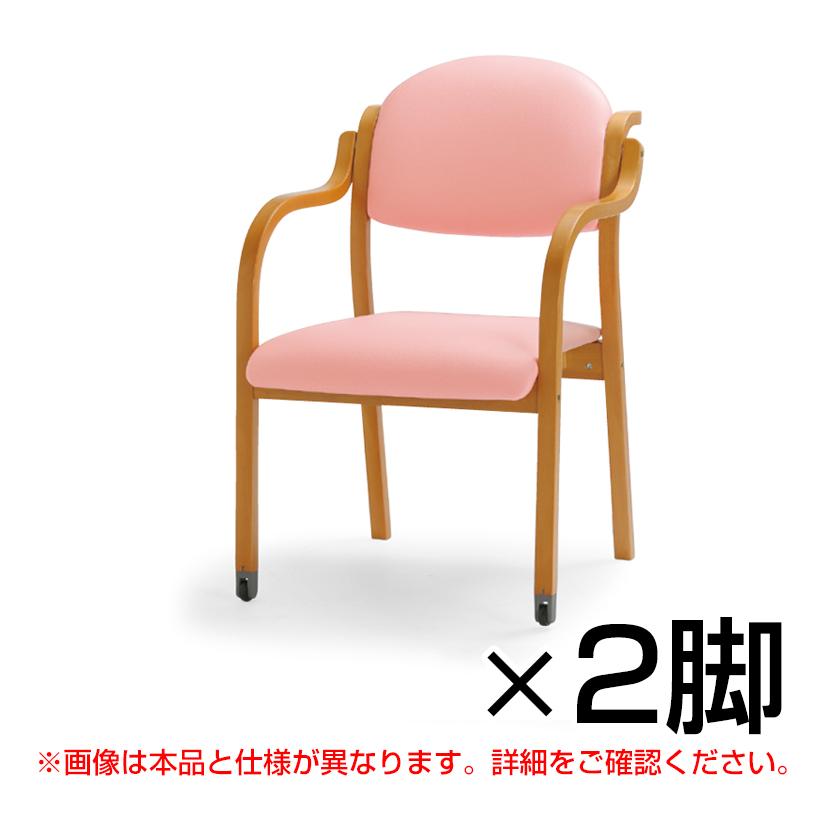 MW-320シリーズ ミーティングチェア 丸背タイプ 肘付 持ち手付 キャスタータイプ 布張り 2脚入 木製 談話室 娯楽室 介護 医療 施設 椅子