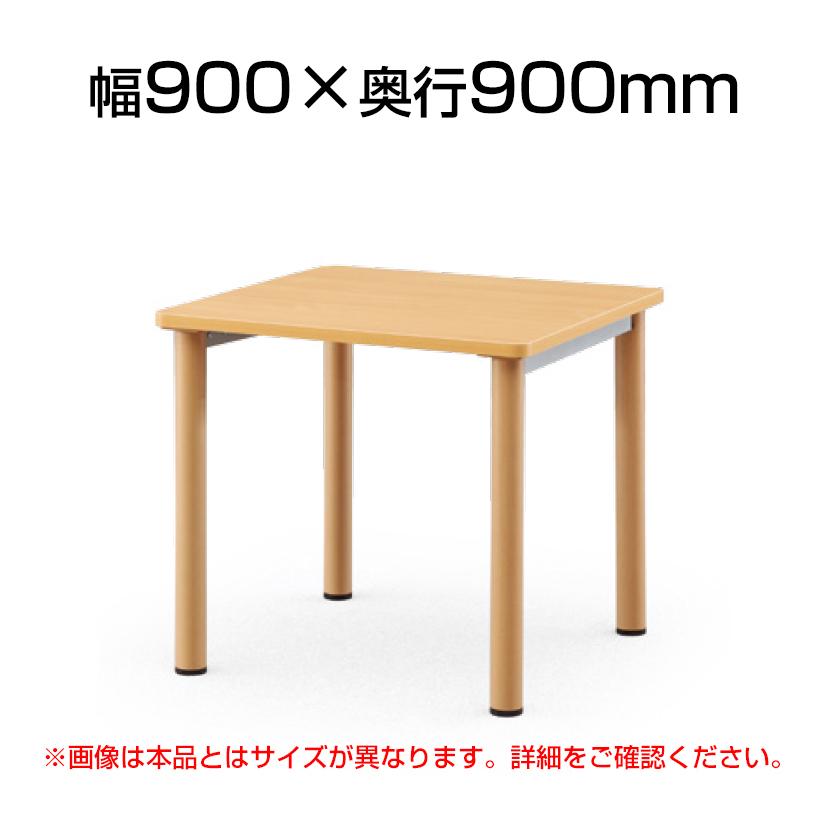 NSTシリーズ テーブル 塗装脚 福祉 介護 病院 施設 木製 幅900×奥行900×高さ700mm